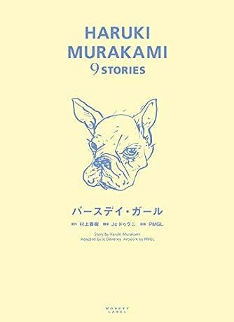 バースデイ・ガール (HARUKI MURAKAMI9STORIES)