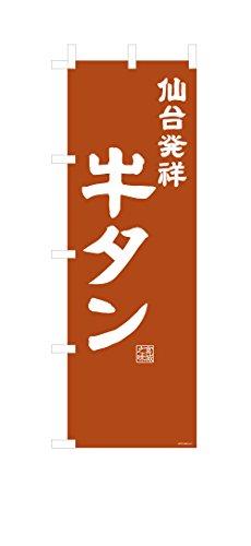 デザインのぼりショップ のぼり旗 1本セット 牛タン 専用ポール付 スリムショートサイズ(480×1440) 標準左チチテープ DMG410SS