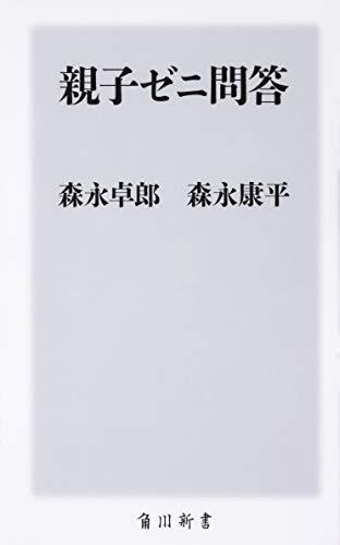 親子ゼニ問答 (角川新書)
