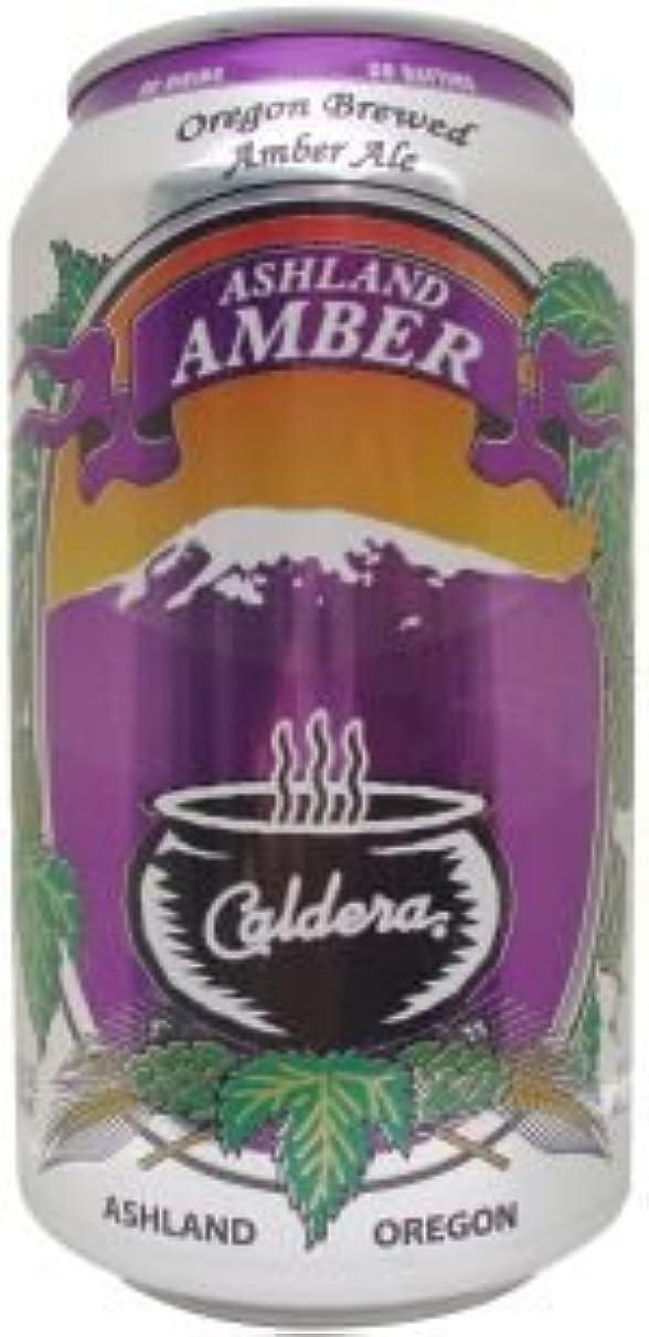 永久なしで独裁355ml Caldera Amber カルデラアンバー 355ml