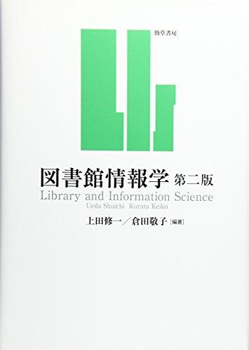 図書館情報学 第二版