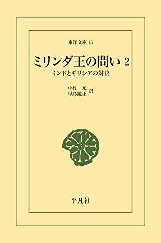 ミリンダ王の問い 2 (東洋文庫0015)