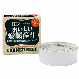 創健社 愛媛産牛 無塩せきコンビーフ 80g×10個        JAN:4901735022120