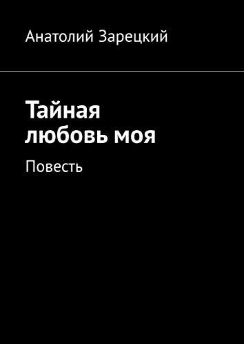 Тайная любовьмоя: Повесть (Russian Edition)