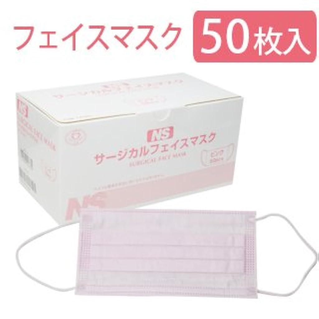 分散キモいアカウントNew サージカルフェイスマスク NS 使い捨て ピンク 3層構造 50枚入