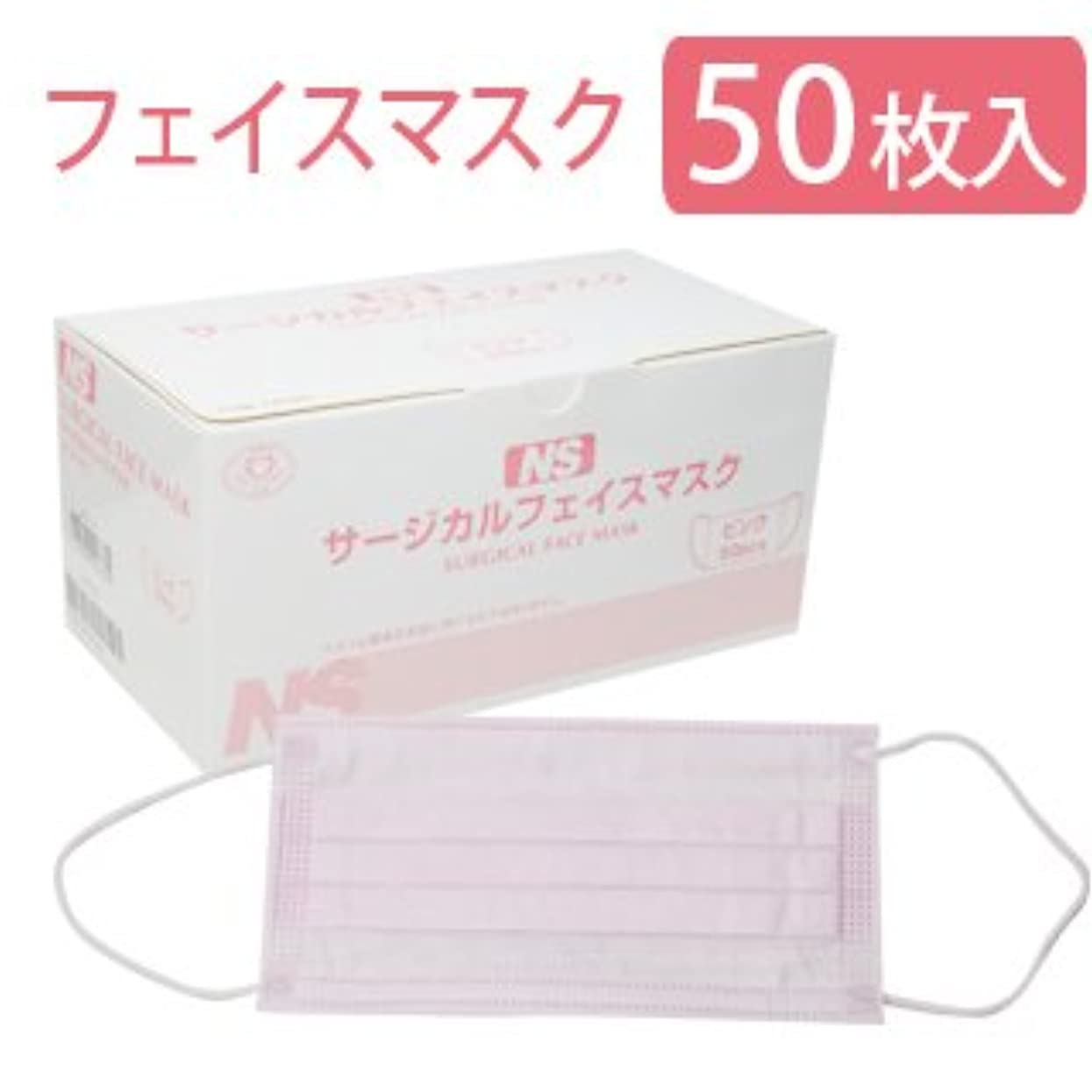 ペルー冷笑する失礼New サージカルフェイスマスク NS 使い捨て ピンク 3層構造 50枚入