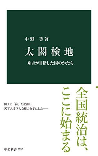 太閤検地 秀吉が目指した国のかたち (中公新書) | 中野等 | 世界史 ...