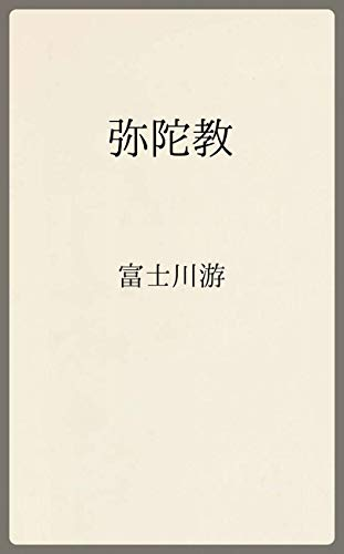 弥陀教 (温古堂文庫)