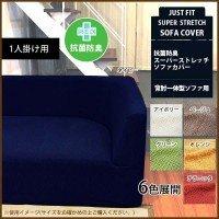 日本製ぴったりフィットするスーパーストレッチソファカバー 抗菌防臭加工ウォッシャブル仕様 背肘一体型 3人掛けソファ用 アイボリー