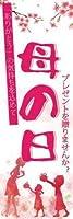 のぼり のぼり旗 春 送料無料(T053 母の日)