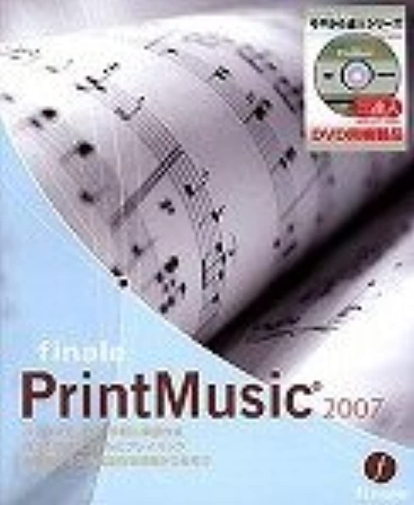 ベンチャー鎮静剤クロールPrintMusic 2007 解説DVD付