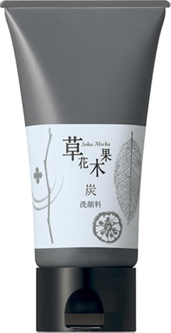 ステンレスリム端草花木果(そうかもっか) 炭の洗顔料 80g