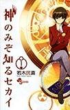 神のみぞ知るセカイ (1) (少年サンデーコミックス)