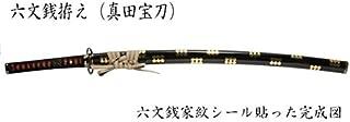 真田の宝刀 六文銭拵え 黒呂鞘 妖刀村正 (模造刀) 大刀   uk-53