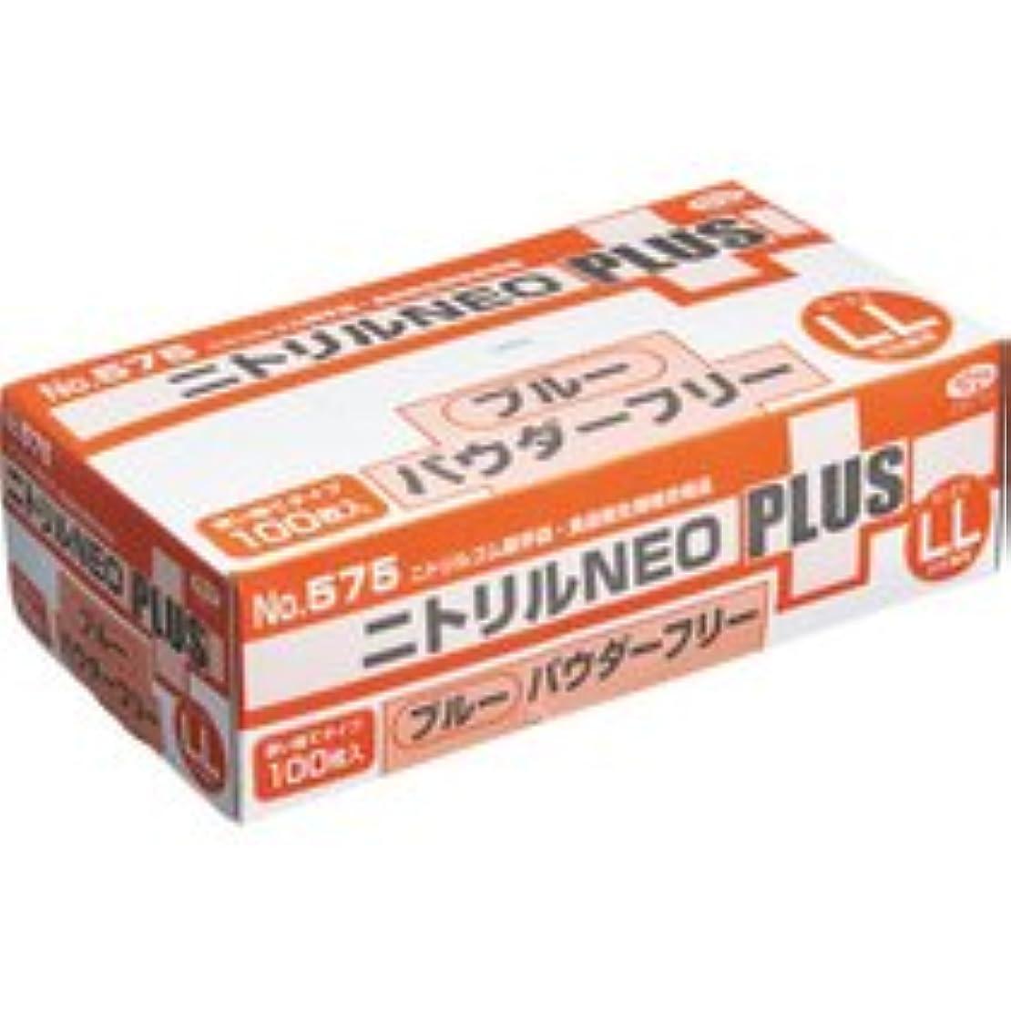 シダ暴徒列挙するエブノ ニトリルNEOプラス パウダーフリー ブルー LL NO-575 1箱(100枚)