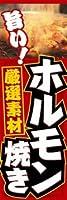 のぼり旗スタジオ のぼり旗 ホルモン007 通常サイズ H1800mm×W600mm