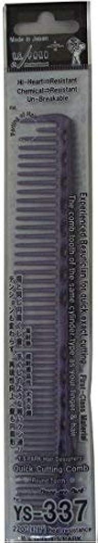 長くするモノグラフカポックYS Park 337 Quick Cutting Comb - Purple [並行輸入品]