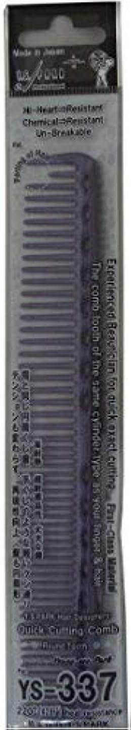 パイプライン植物学者ライトニングYS Park 337 Quick Cutting Comb - Purple [並行輸入品]