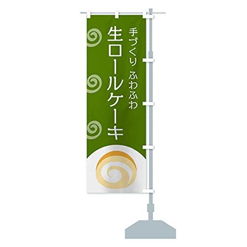 生ロールケーキ のぼり旗 サイズ選べます(コンパクト45x150cm 右チチ)