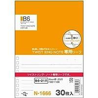 (まとめ) リヒトラブツイストノート[専用リーフ] B6 B罫 N-1666 1冊(30枚) 【×30セット】