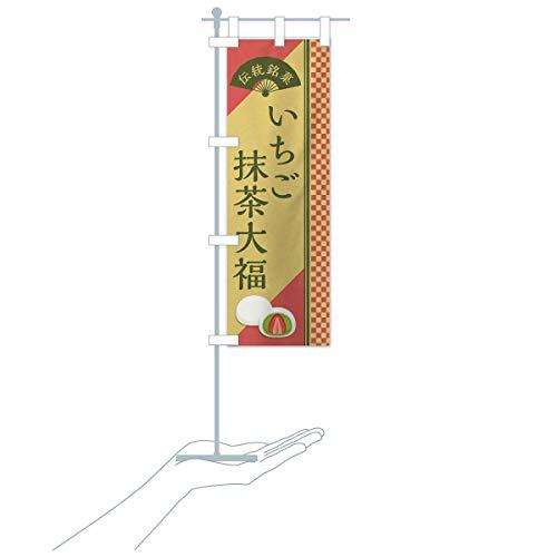 卓上ミニいちご抹茶大福/伝統銘菓/和菓子 のぼり旗 サイズ選べます(卓上ミニのぼり10x30cm 立て台付き)