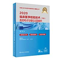 2020 Clinical Laboratory Technology (Intermediate) high-frequency test sites and simulation questions to resolve(Chinese Edition)