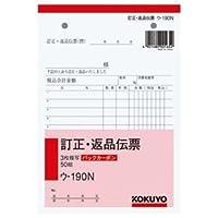 (まとめ) コクヨ BC複写簿(バックカーボン)3枚訂正返品伝票 B6タテ型 50組 ウ-190N 1冊 【×10セット】