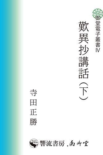 歎異抄講話(下) (御堂電子叢書)