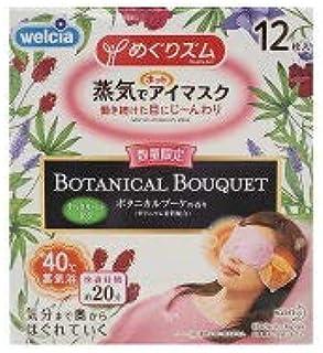 【数量限定】めぐりズム 蒸気でホットアイマスク ボタニカルブーケの香り 10枚入 2個セット