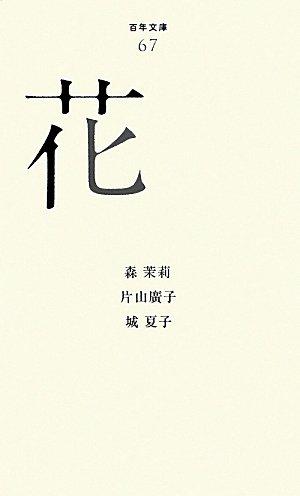 花 (百年文庫)