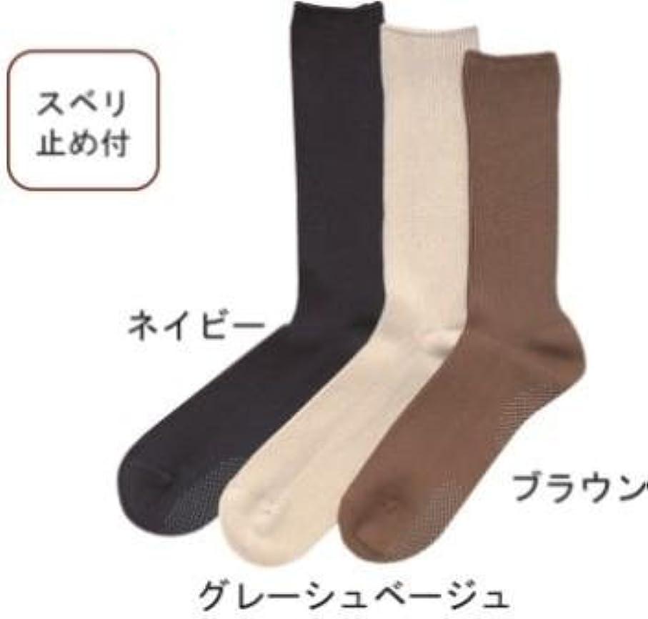 後悔バーガーパイル靴下 紳士ソックス(通年用) (HL713):26~28cm ブラウン