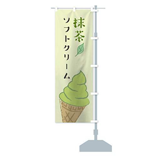 抹茶ソフトクリーム のぼり旗 サイズ選べます(コンパクト45x150cm 右チチ)