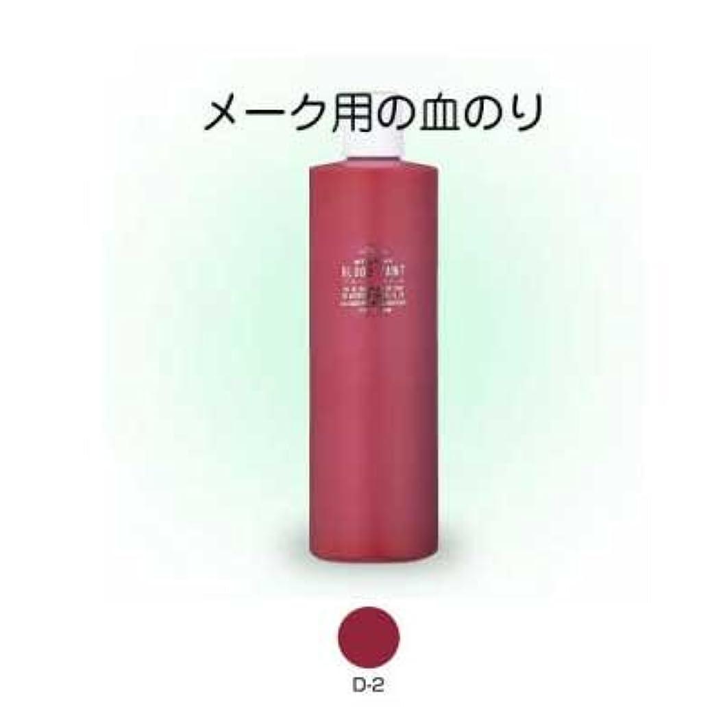 被る作りハブブロードペイント(メークアップ用の血のり)500ml D-2【三善】