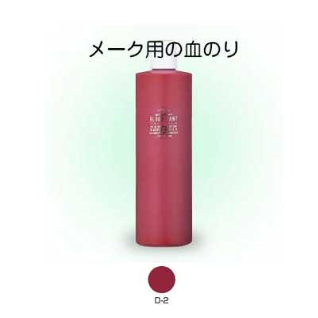 後世セラフシュリンクブロードペイント(メークアップ用の血のり)500ml D-2【三善】