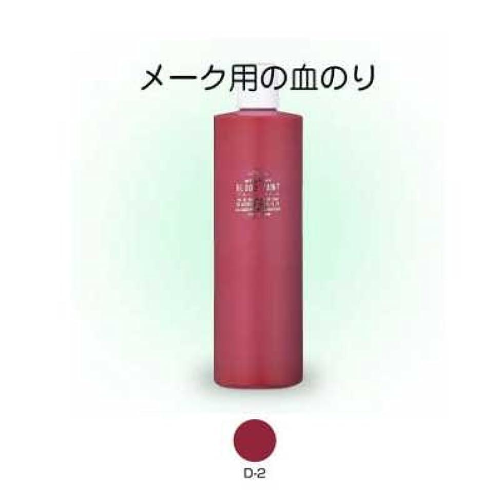 テザー斧乱雑なブロードペイント(メークアップ用の血のり)500ml D-2【三善】