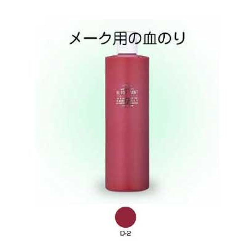 レガシー相互接続手ブロードペイント(メークアップ用の血のり)500ml D-2【三善】