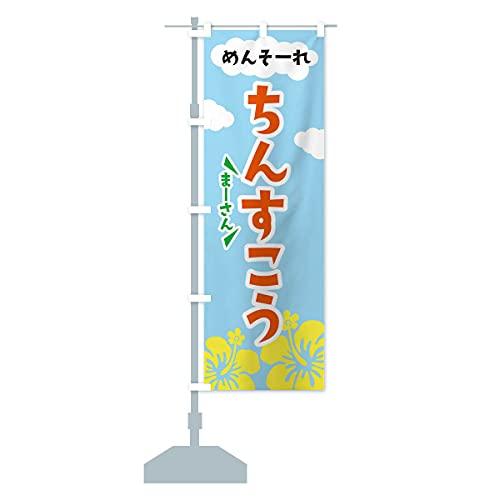 ちんすこう のぼり旗 サイズ選べます(ショート60x150cm 左チチ)