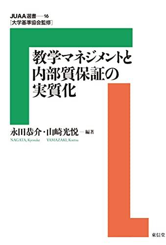 教学マネジメントと内部質保証の実質化 (JUAA選書 第 16巻)