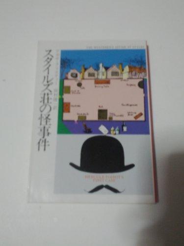 スタイルズ荘の怪事件 (ハヤカワ・ミステリ文庫 1-67)の詳細を見る