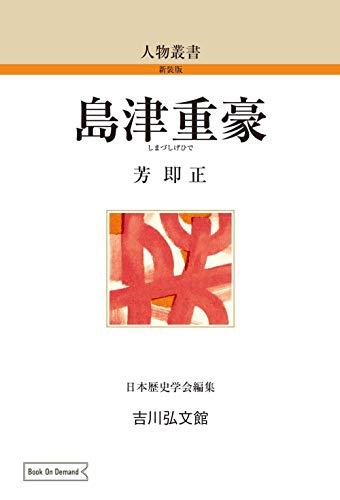 島津重豪 (人物叢書 新装版 181)の詳細を見る