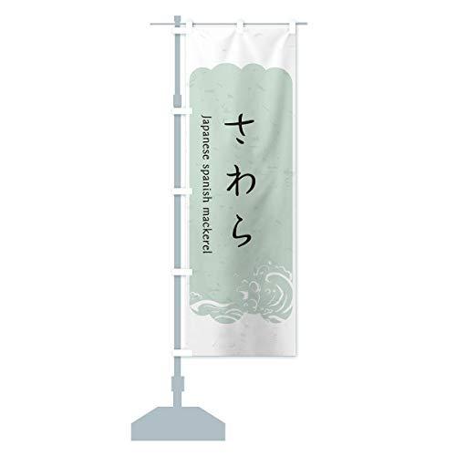 さわら のぼり旗(レギュラー60x180cm 左チチ 標準)
