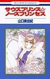 サウスプリンス☆ノースプリンセス (花とゆめCOMICS)