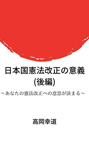 Significance of the revision of the Japanese Constitution Part2 Your willingness to amend the Constitution is decided (Japanese Edition)