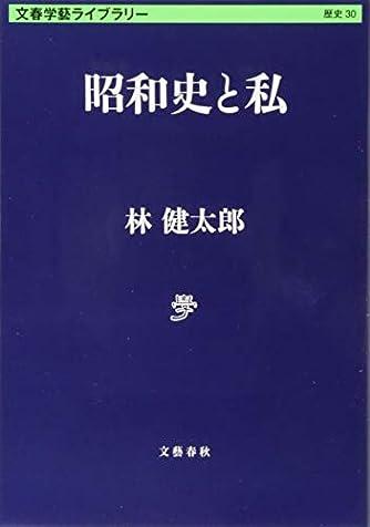昭和史と私 (文春学藝ライブラリー)
