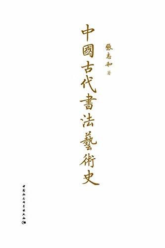 中国古代书法艺术史 (English Edition)