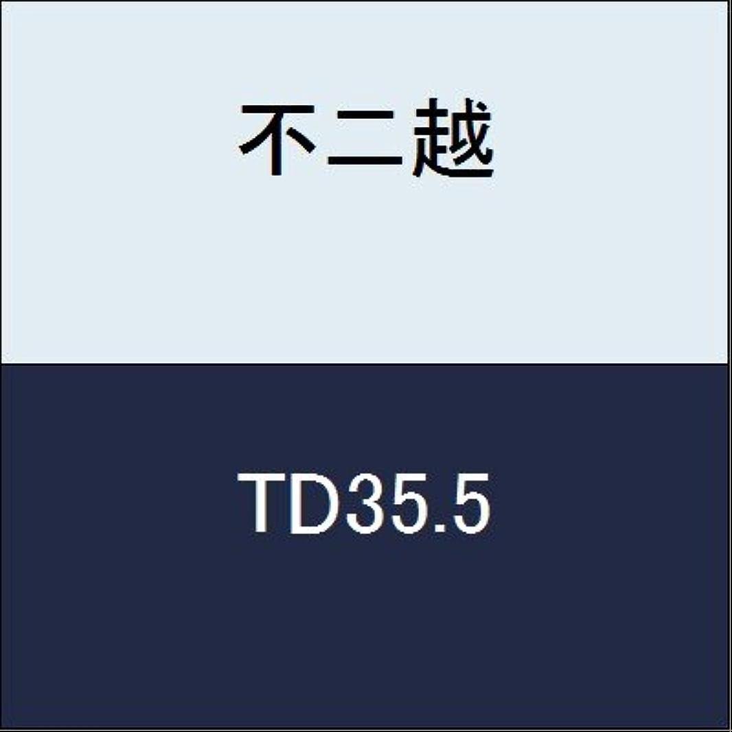 畝間おなかがすいた印象派不二越 切削工具 テーパードリル TD35.5