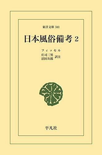 日本風俗備考 2 (東洋文庫0341)