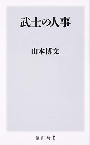 武士の人事 (角川新書)
