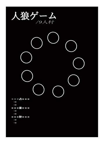人狼ゲーム/9人村
