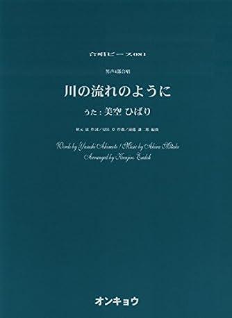OCP081 合唱ピース081 男声4部合唱 川の流れのように (うた:美空ひばり) (合唱ピース 81)
